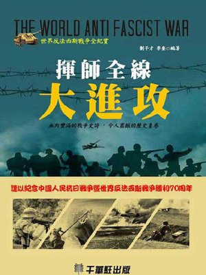 cover image of 揮師全線大進攻