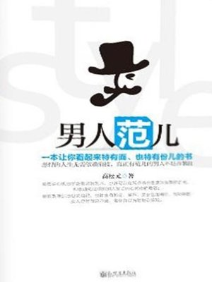 cover image of 男人范儿(Manish Style )