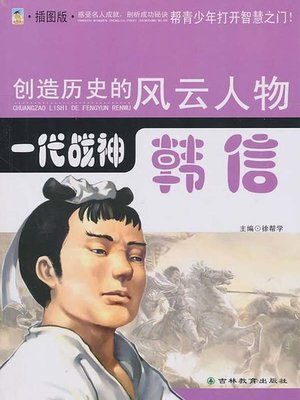 cover image of 一代战神——韩信 (Mars of One Generation-Han Xin)
