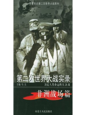 cover image of 第二次世界大战实录·非洲战场篇(World War Ⅱ Records• Battlefield in Africa Chapter )