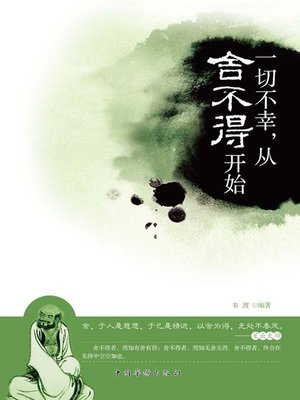 cover image of 一切不幸,从舍不得开始 (All Misfortune Result from the Reluctance to Let Go)