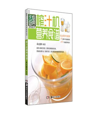 cover image of 榨汁机营养食谱(Nutrition Recipes by Juicer )