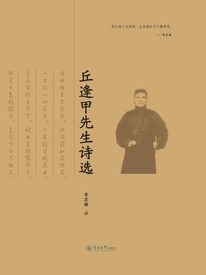 cover image of 丘逢甲先生诗选 (Poems of QiuFengjia )