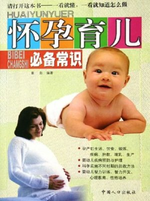 cover image of 怀孕育儿必备常识(Common Sense for Pregnancy and Parenting)