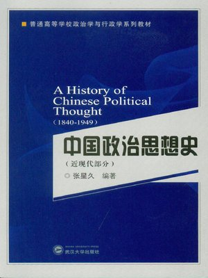 cover image of 中国政治思想史 (History of Chinese Political Thoughts)