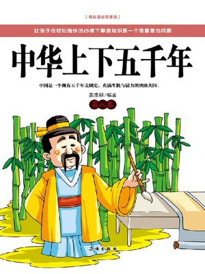 cover image of 中华上下五千年 第八卷(5000Years of Ups and Downs of China Vol.8)