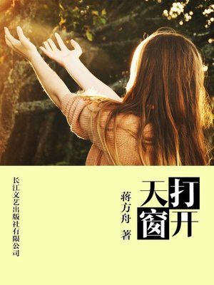 cover image of 打开天窗(Open the Skylight)
