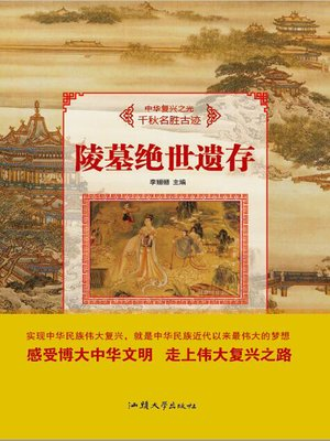 cover image of 陵墓绝世遗存