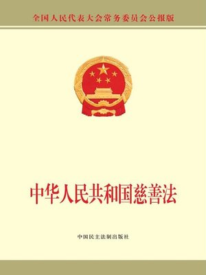 cover image of 中华人民共和国慈善法