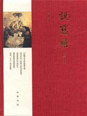 cover image of 说慈禧Talking (Empress Dowager Cixi)