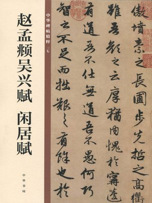 cover image of 赵孟頫吴兴赋 闲居赋——中华碑帖精粹