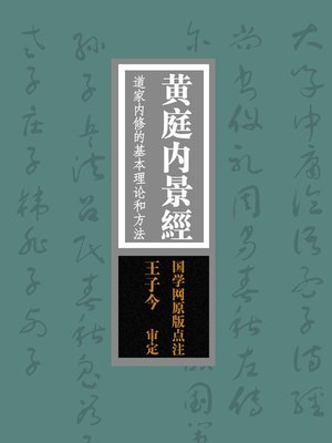 cover image of 黄庭内景经(Scripture of Inner Effulgences of Classic of the Yellow Court)