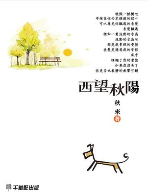 cover image of 西望秋陽