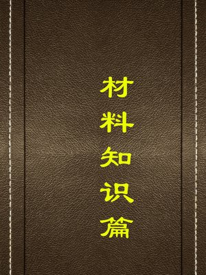 cover image of 材料知识篇 (Chapter of Material Knowledge)