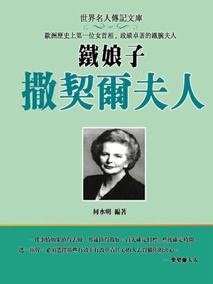 cover image of 鐵娘子柴契爾夫人