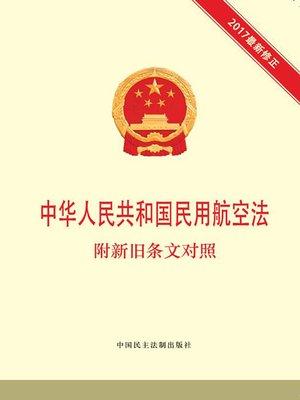 cover image of 中华人民共和国民用航空法  附新旧条文对照