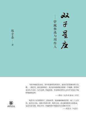 cover image of 双子星座 (Gemini Constellation)
