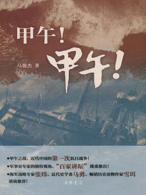cover image of 甲午!甲午! (Sino Japanese War!)