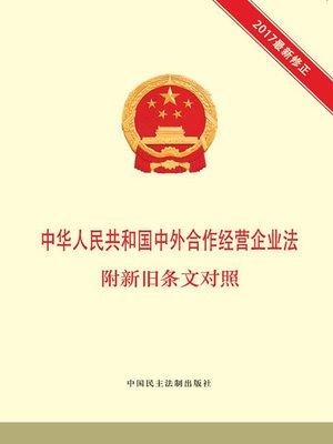 cover image of 中华人民共和国中外合作经营企业法  附新旧条文对照