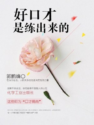cover image of 好口才是练出来的