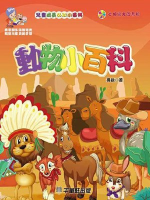 cover image of 动物小百科