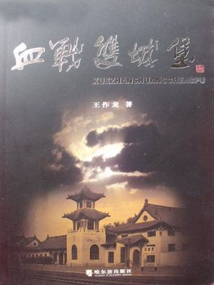 cover image of 血战双城堡 (Bloody Battle in Shuangchengpu)