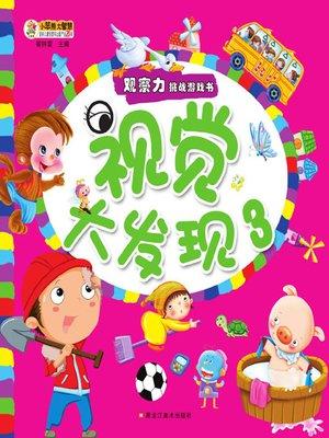 cover image of 视觉大发现.3