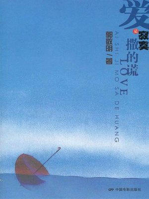 cover image of 爱是寂寞撒的谎(Love is a Lie Told by Loneliness)