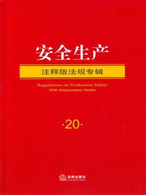 cover image of 安全生产注释版法规专辑 (Regulations on Production Safety with Explanatory Notes)