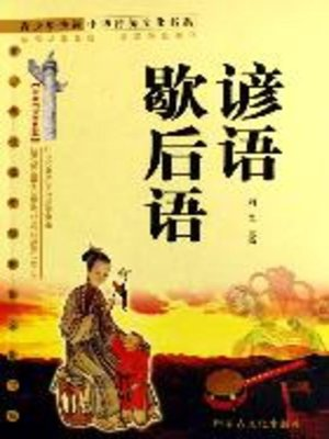 cover image of 谚语歇后语(Proverbs and Two-part Allegorical Sayings)