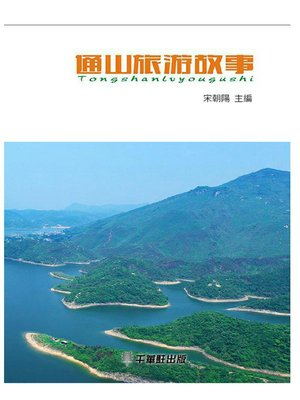 cover image of 通山旅遊故事