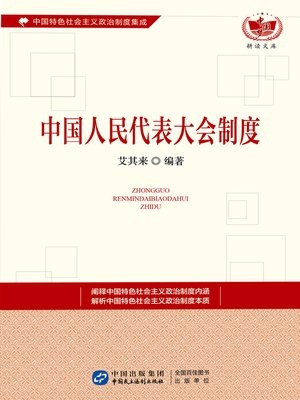 cover image of 中国人民代表大会制度