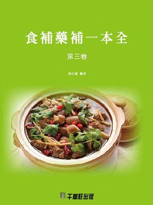 cover image of 食補藥補一本全(第三卷)