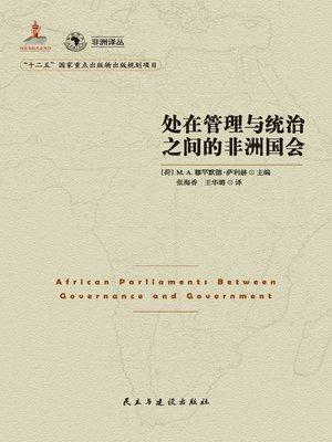 cover image of 处在管理与统治之间的非洲国会  (AfricanParliamentsbetweenGovernanceandGovernment))