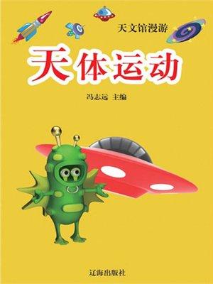 cover image of 天体运动 (Celestial Bodies Motion)