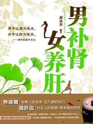 cover image of 男补肾女养肝