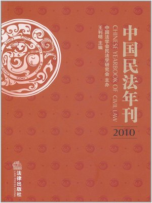 cover image of 中国民法年刊.2010 (Chinese Yearbook of Civil Law 2010)