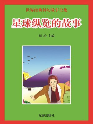 cover image of 世界经典科幻故事全集(Collected Classic Science Fictions of the WorldVisiting the Planets)