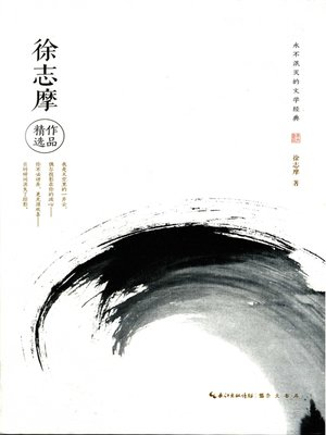 cover image of 永不泯灭的文学经典—徐志摩作品精选 (Literary Classics Never Dying Out —Selected Works of Xu Zhimo)