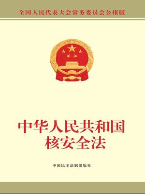 cover image of 中华人民共和国核安全法