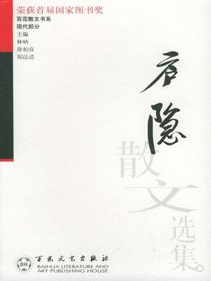 cover image of 庐隐散文选集(Prose Anthology of Lu Yin )
