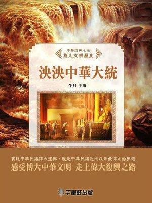 cover image of 泱泱中华大统