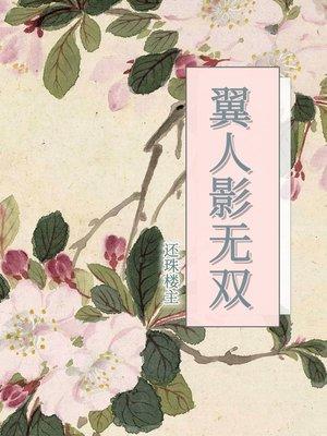 cover image of 翼人影无双