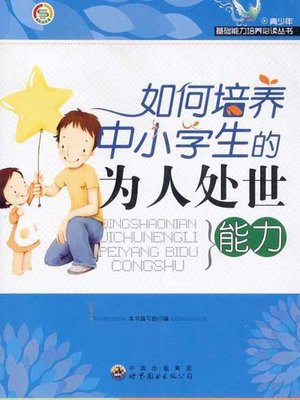 cover image of 如何培养中小学生的为人处世能力(How to Cultivate the Ability of Dealing with People of Primary and Secondary School Students)