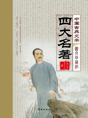 cover image of 中国古典文学四大名著 第六卷(Four Great Classical Novels of China Vol.6)