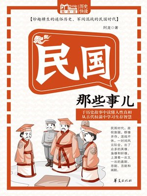 cover image of 民国那些事儿 (Those Stories of the Republic of China)