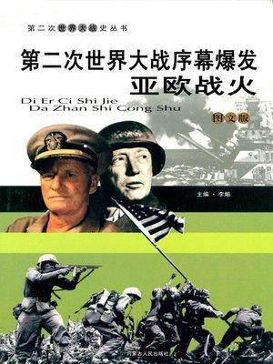 cover image of 第二次世界大战序幕爆发 (World War II Prelude to Outbreak)