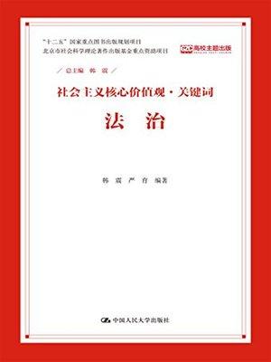 cover image of 法治(社会主义核心价值观·关键词) (Rule of Law (Core Socialist Values ·Keywords)