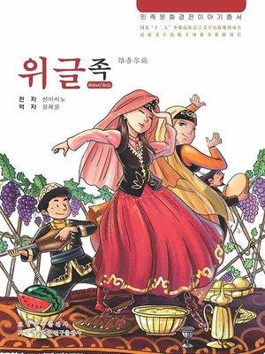 cover image of 民族文化经典故事丛书维吾尔族