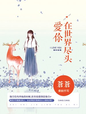cover image of 在世界尽头爱你_8